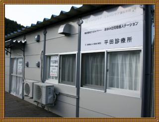 平田診療所