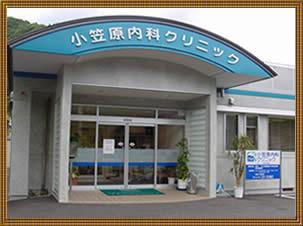 小笠原内科クリニック