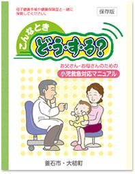 小児救急マニュアル2016