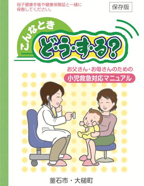 小児救急マニュアル2020